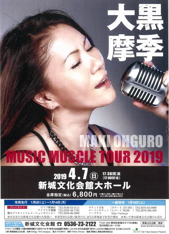 大黒摩季 MUSIC MUSCLE TOUR 2019